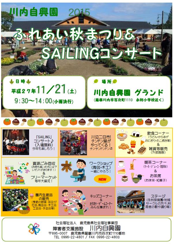 秋祭り(写真)図