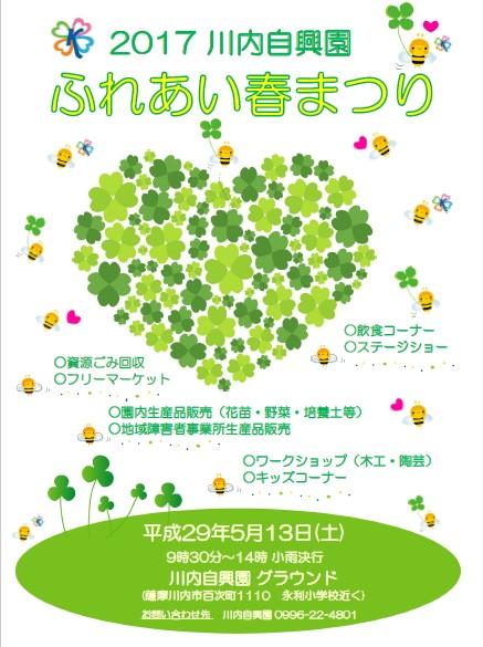 H29春祭りポスター