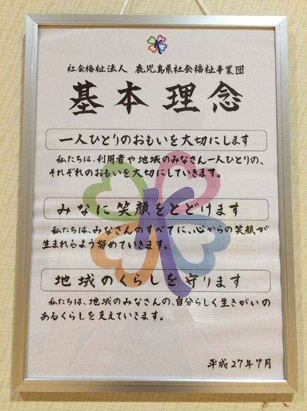 理念アップ (598x800)
